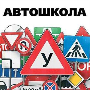 Автошколы Горячего Ключа