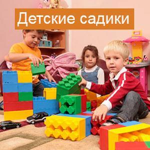 Детские сады Горячего Ключа