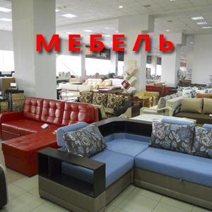 Магазины мебели Горячего Ключа