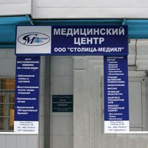 Медицинские центры Горячего Ключа