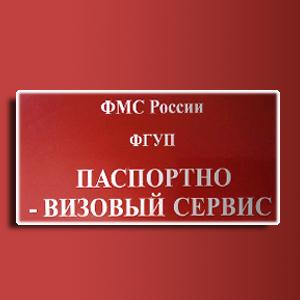 Паспортно-визовые службы Горячего Ключа