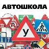 Автошколы в Горячем Ключе