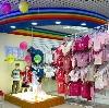 Детские магазины в Горячем Ключе