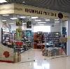 Книжные магазины в Горячем Ключе