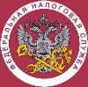 Налоговые инспекции, службы в Горячем Ключе