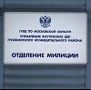 Отделения полиции в Горячем Ключе