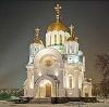 Религиозные учреждения в Горячем Ключе