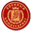 Военкоматы, комиссариаты в Горячем Ключе