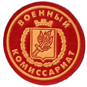 Военкоматы, комиссариаты Горячего Ключа