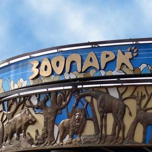 Зоопарки Горячего Ключа